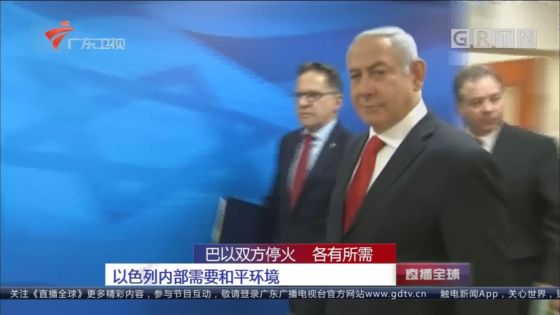 巴以双方停火 各有所需 以色列内部需要和平环境