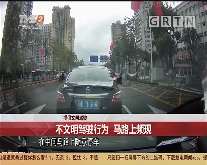 提倡文明驾驶:不文明驾驶行为 马路上频现