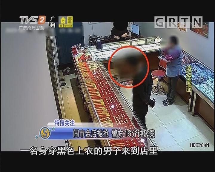 闹市金店被抢 警方16分钟破案
