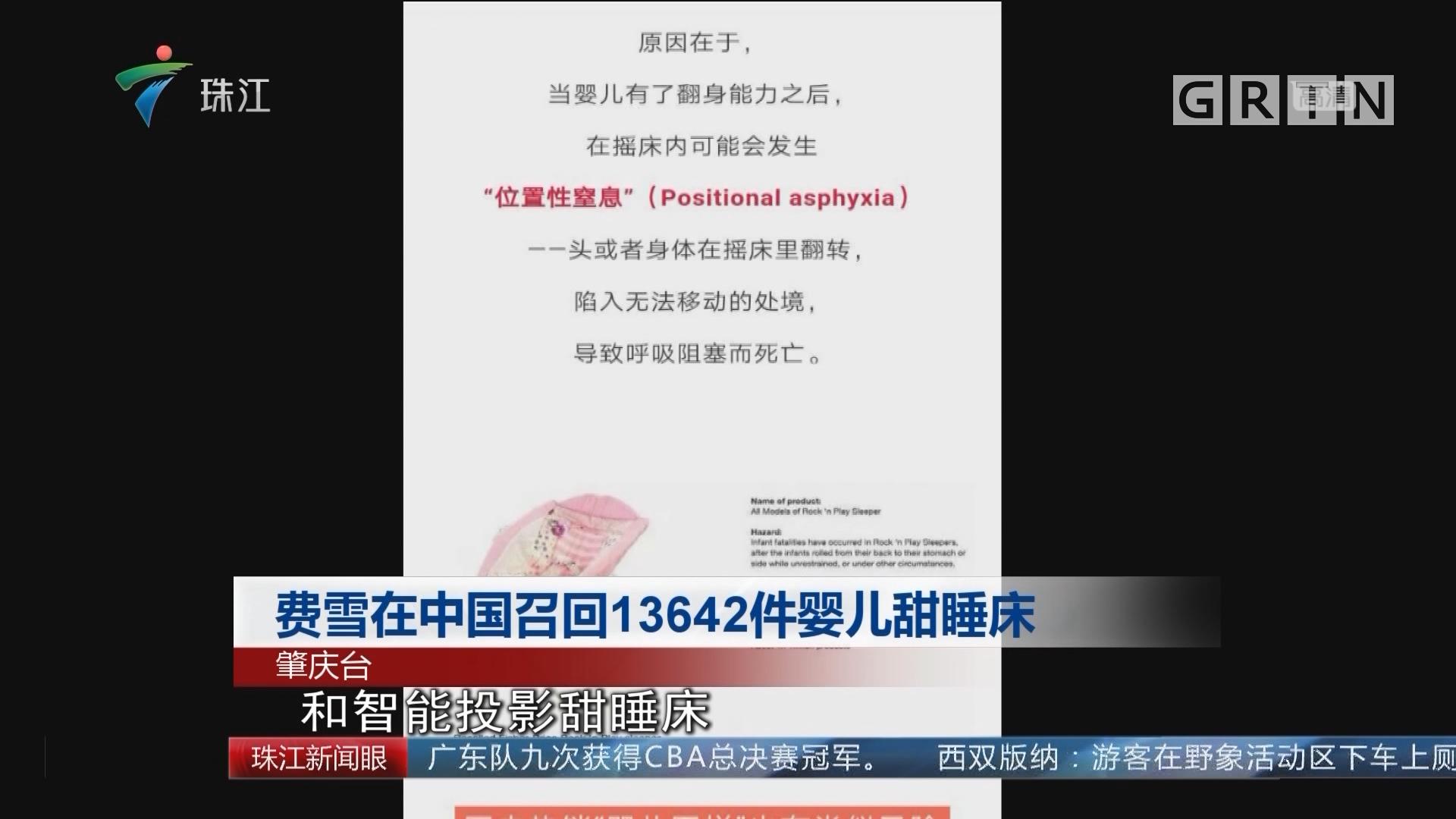 费雪在中国召回13642件婴儿甜睡床