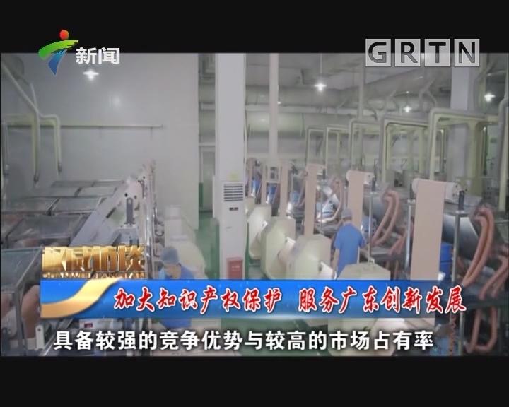 [2019-05-05]权威访谈:加大知识产权保护 服务广东创新发展