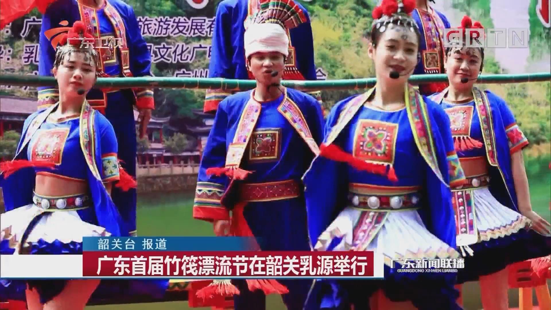 广东首届竹筏漂流节在韶关乳源举行