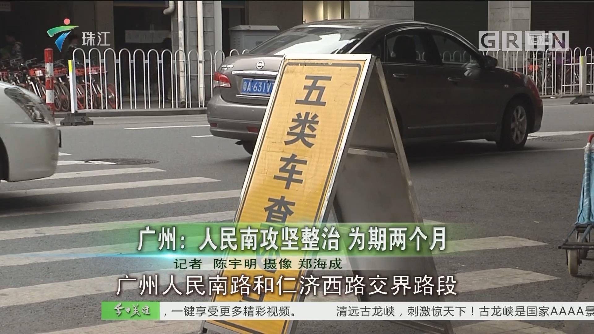 广州:人民南攻坚整治 为期两个月