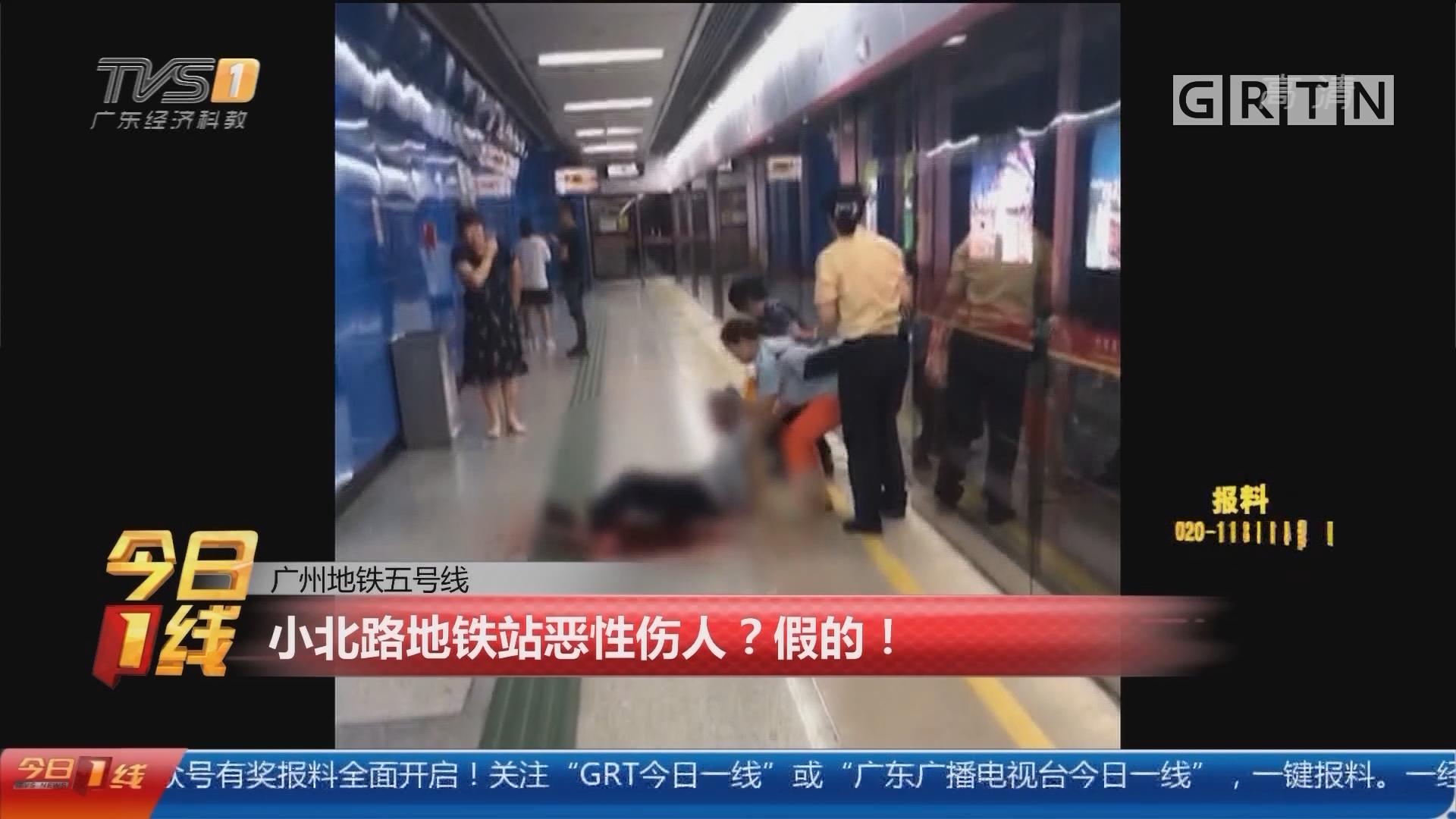 广州地铁五号线:小北路地铁站恶性伤人?假的!