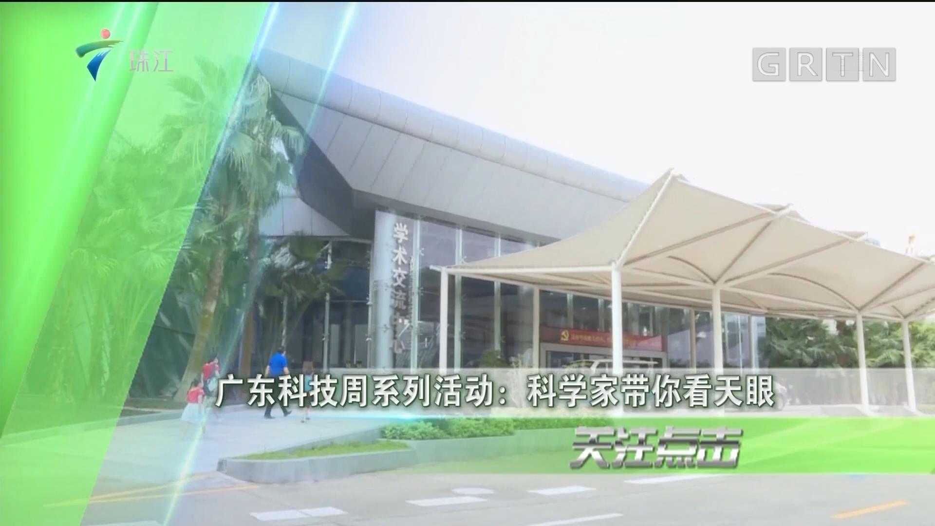 广东科技周系列活动:科学家带你看天眼