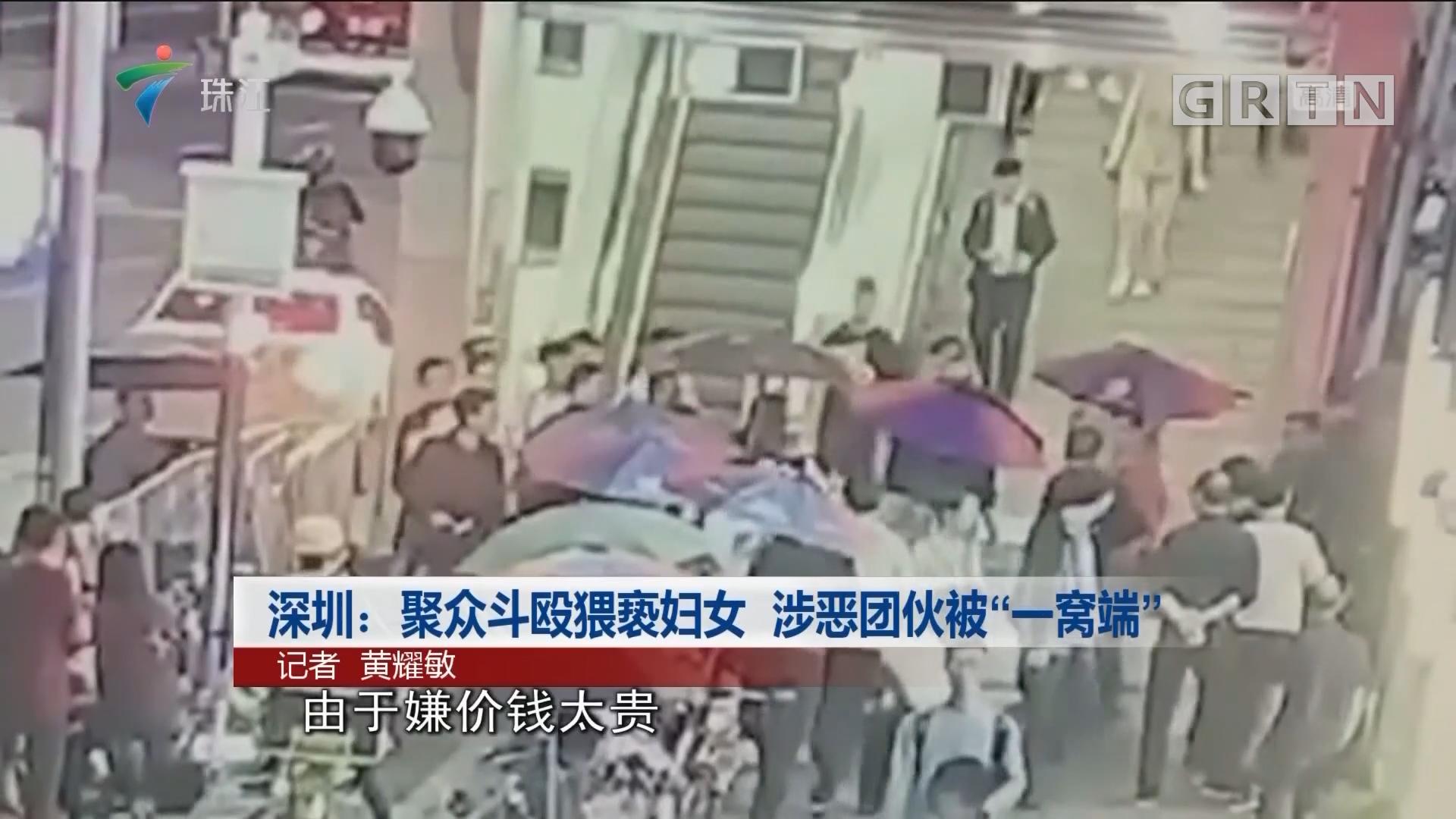 """深圳:聚众斗殴猥亵妇女 渉恶团伙被""""一窝端"""""""
