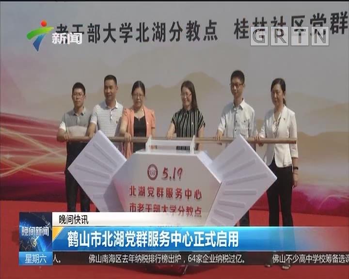鹤山市北湖党群服务中心正式启用