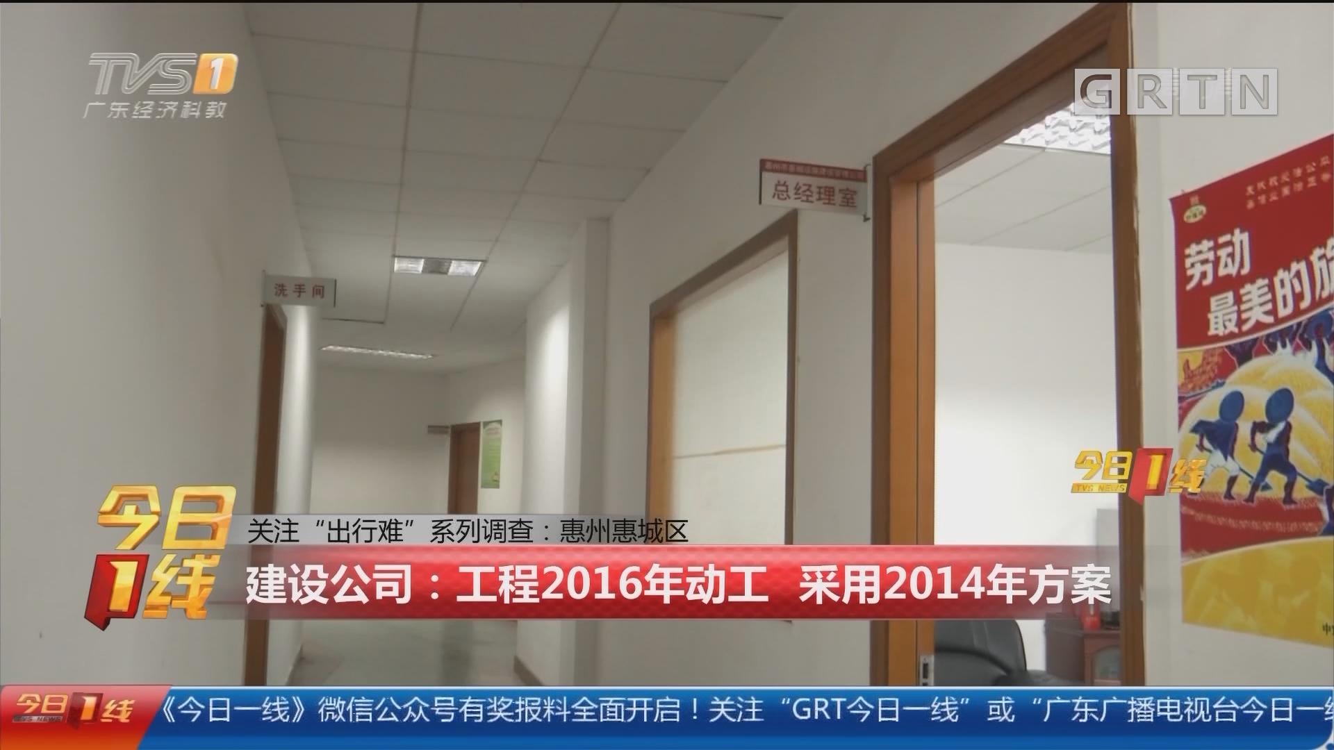 """关注""""出行难""""系列调查:惠州惠城区 建设公司:工程2016年动工 采用2014年方案"""