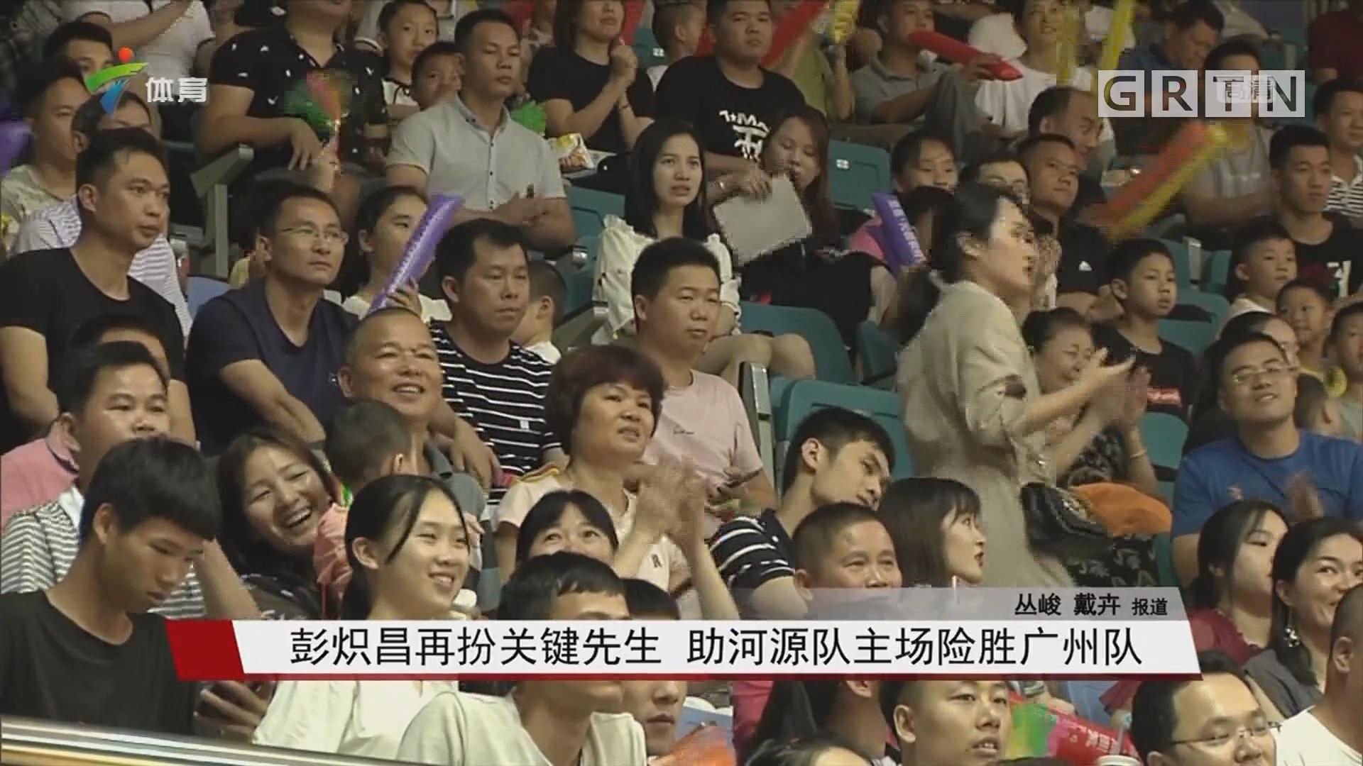 彭炽昌再扮关键先生 助河源队主场险胜广州队