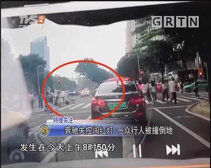 奔驰失控闯红灯 一众行人被撞倒地