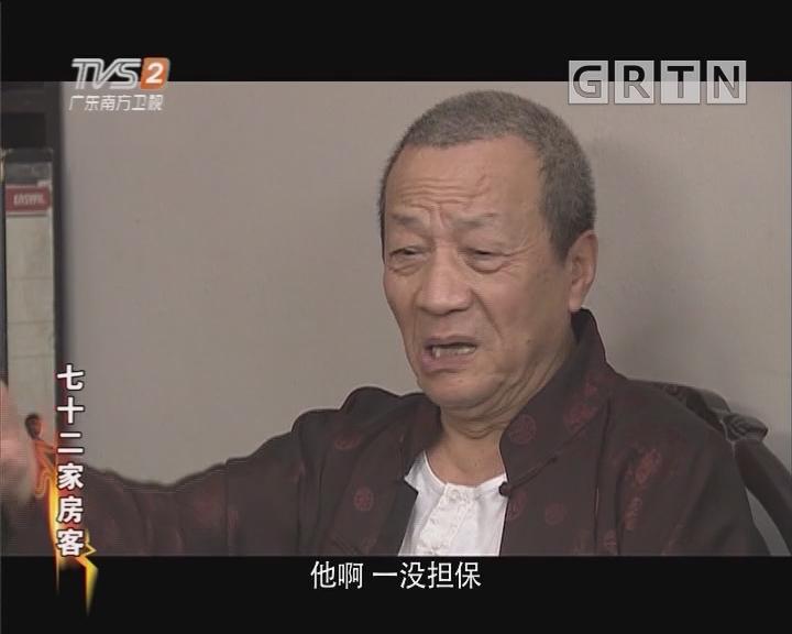 [2019-05-16]七十二家房客:心愿(上)