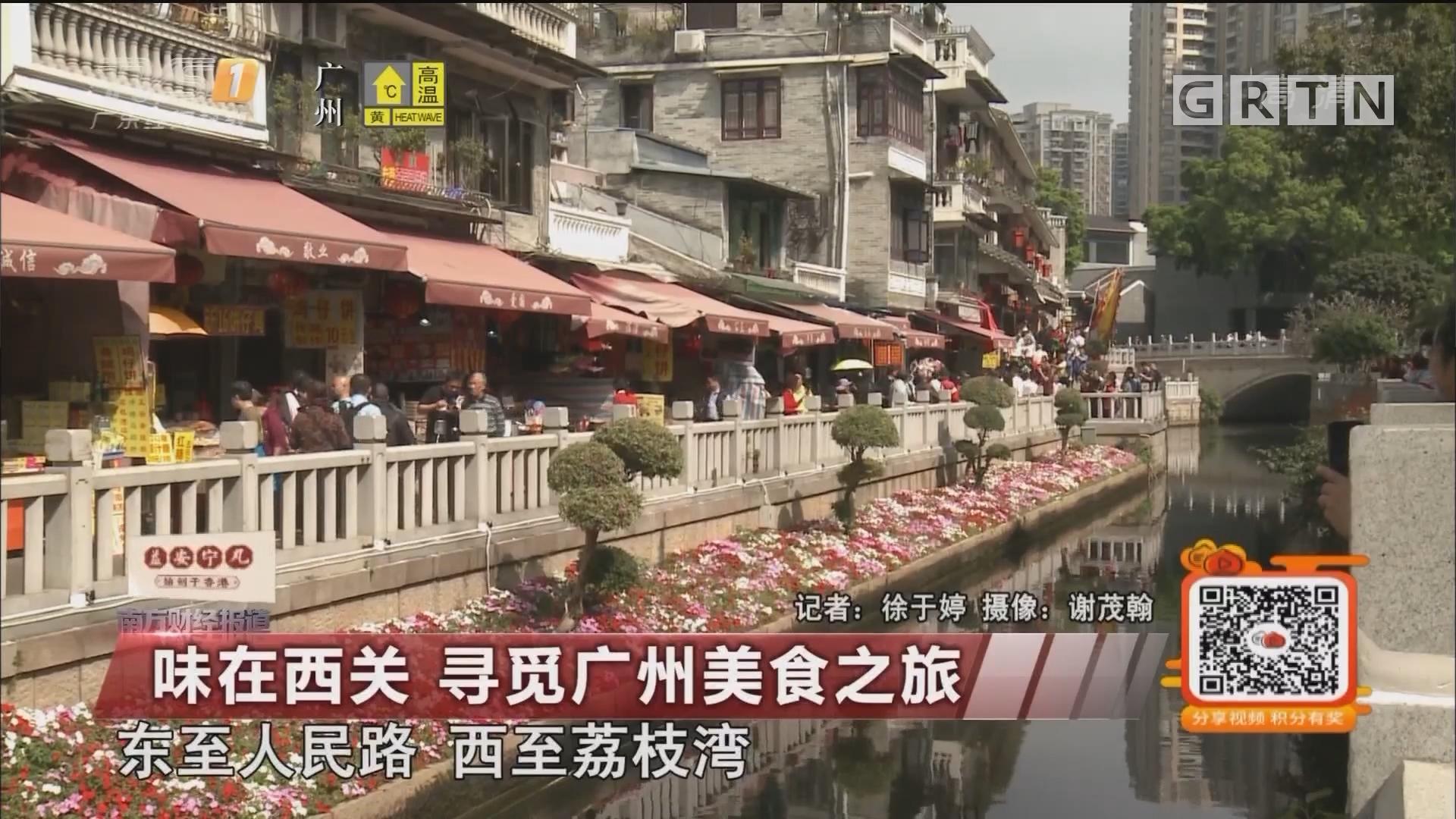 味在西关 寻觅广州美食之旅