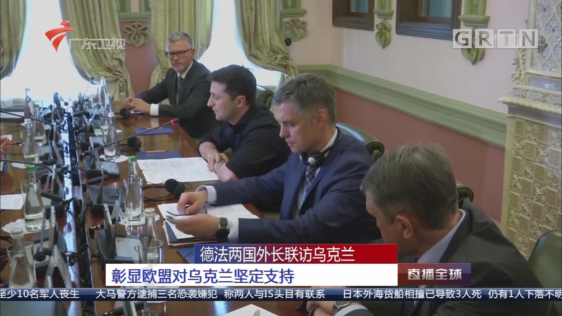 德法两国外长联访乌克兰:乌克兰总统会见两国外长