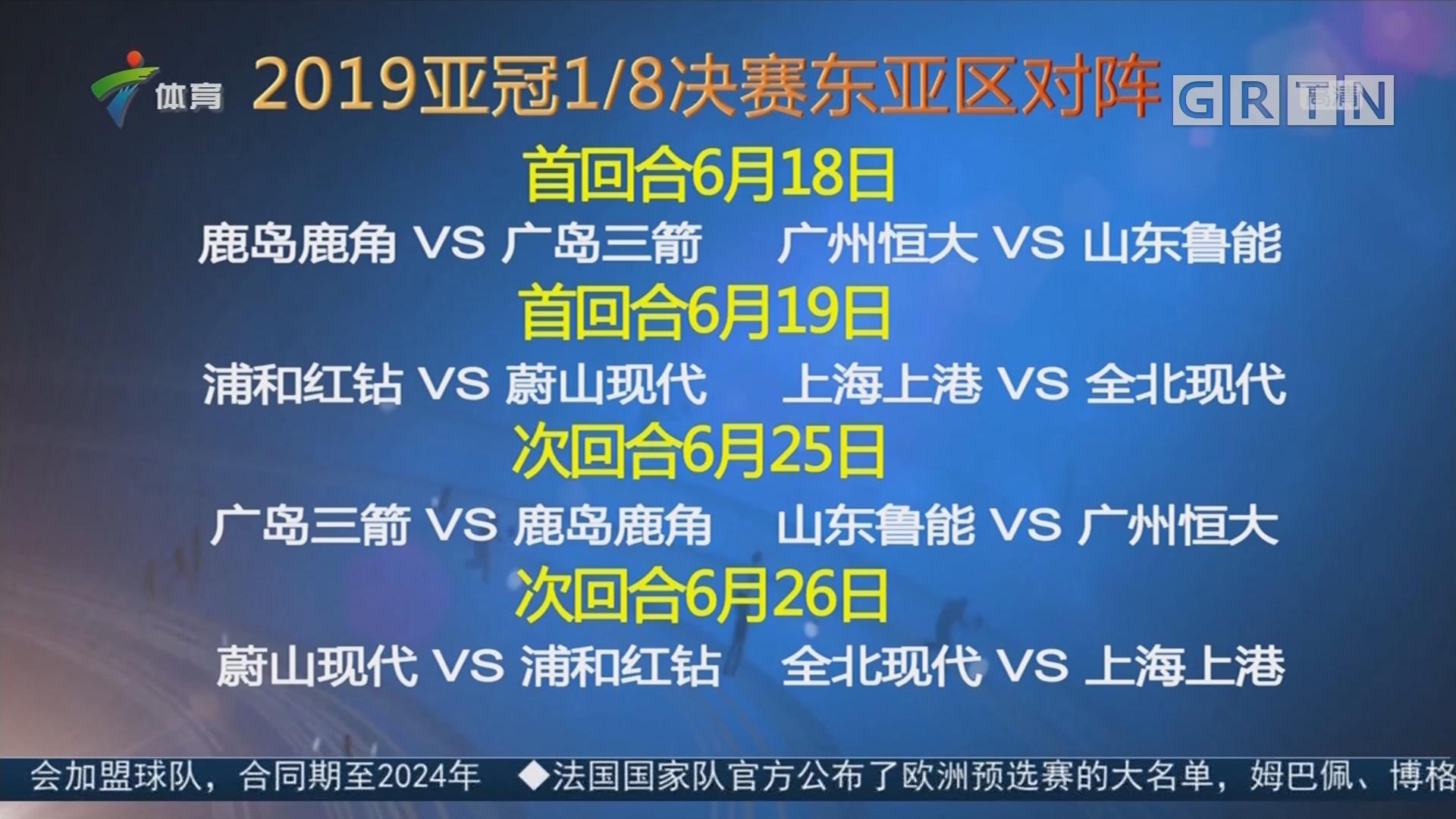 2019亚冠1/8决赛东亚区对阵