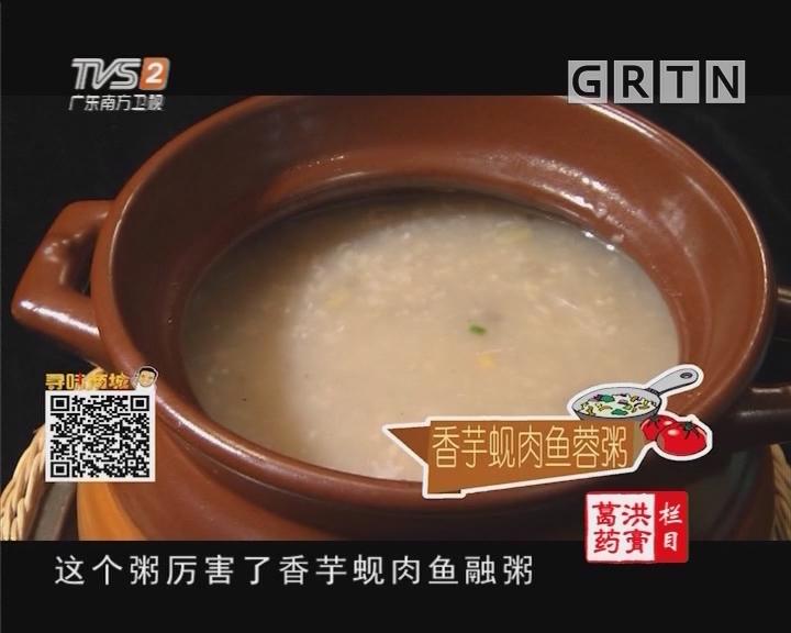 香芋蚬肉鱼蓉粥