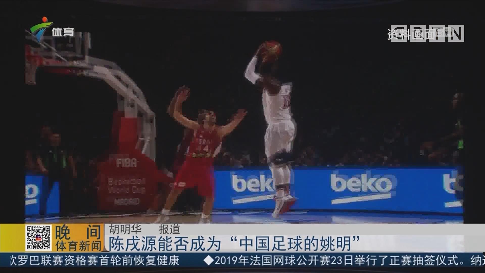"""陈戌源能否成为""""中国足球的姚明"""""""