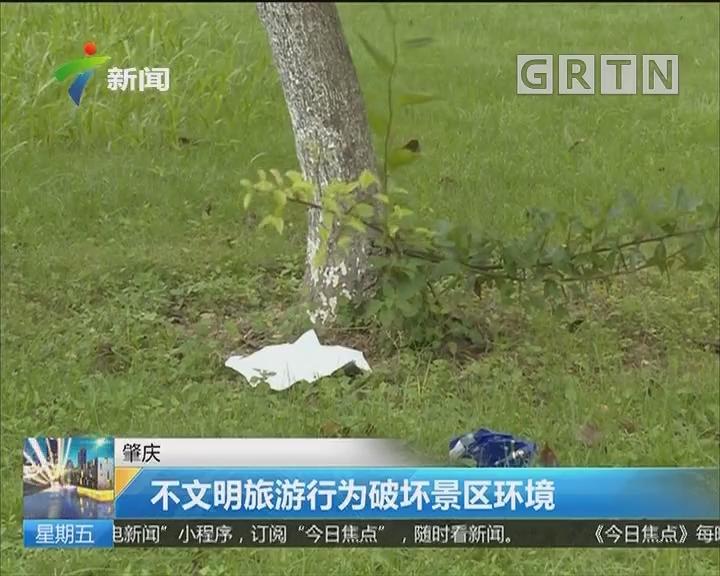 肇庆:不文明旅游行为破坏景区环境