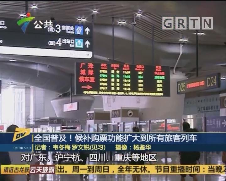 全国普及!候补购票功能扩大到所有旅客列车