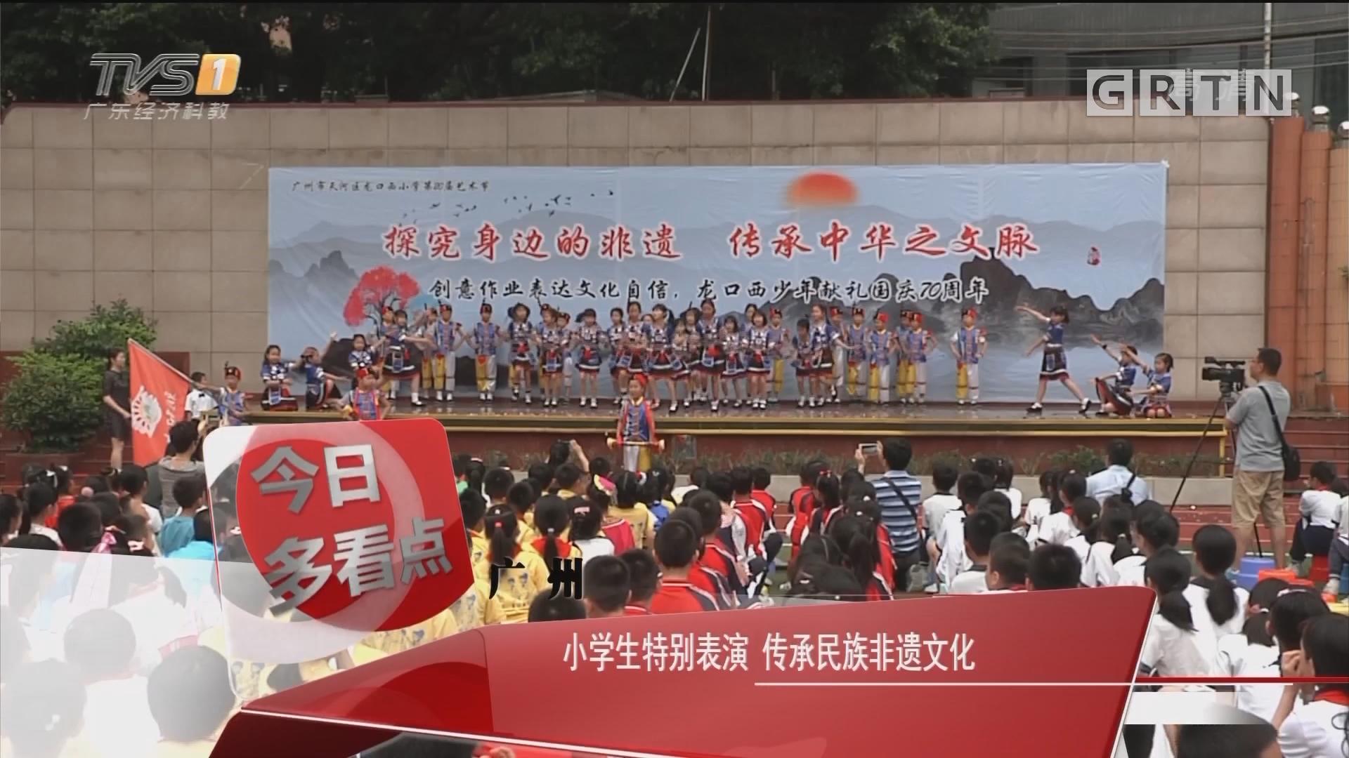 广州:小学生特别表演 传承民族非遗文化
