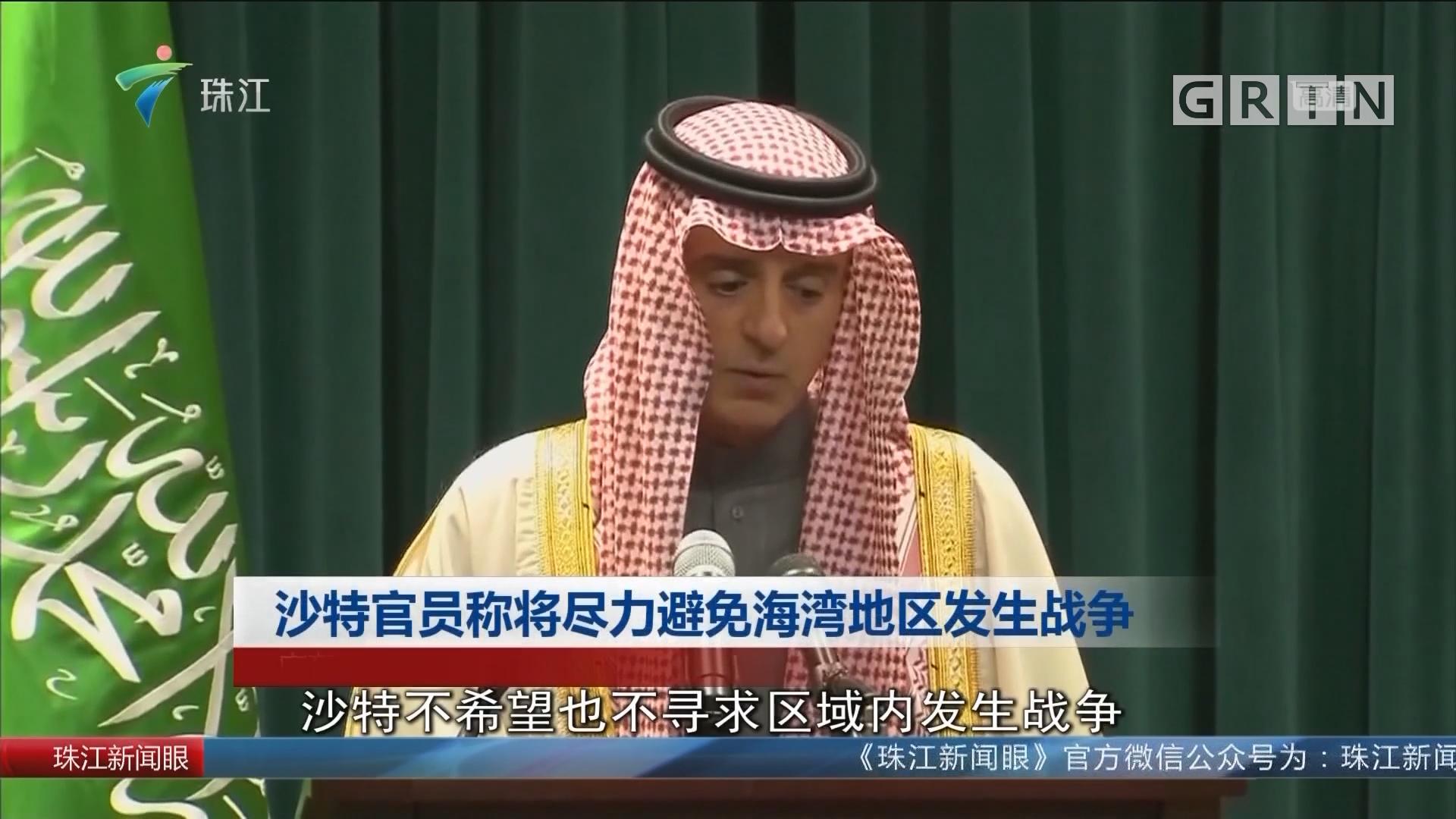 沙特官員稱將盡力避免海灣地區發生戰爭