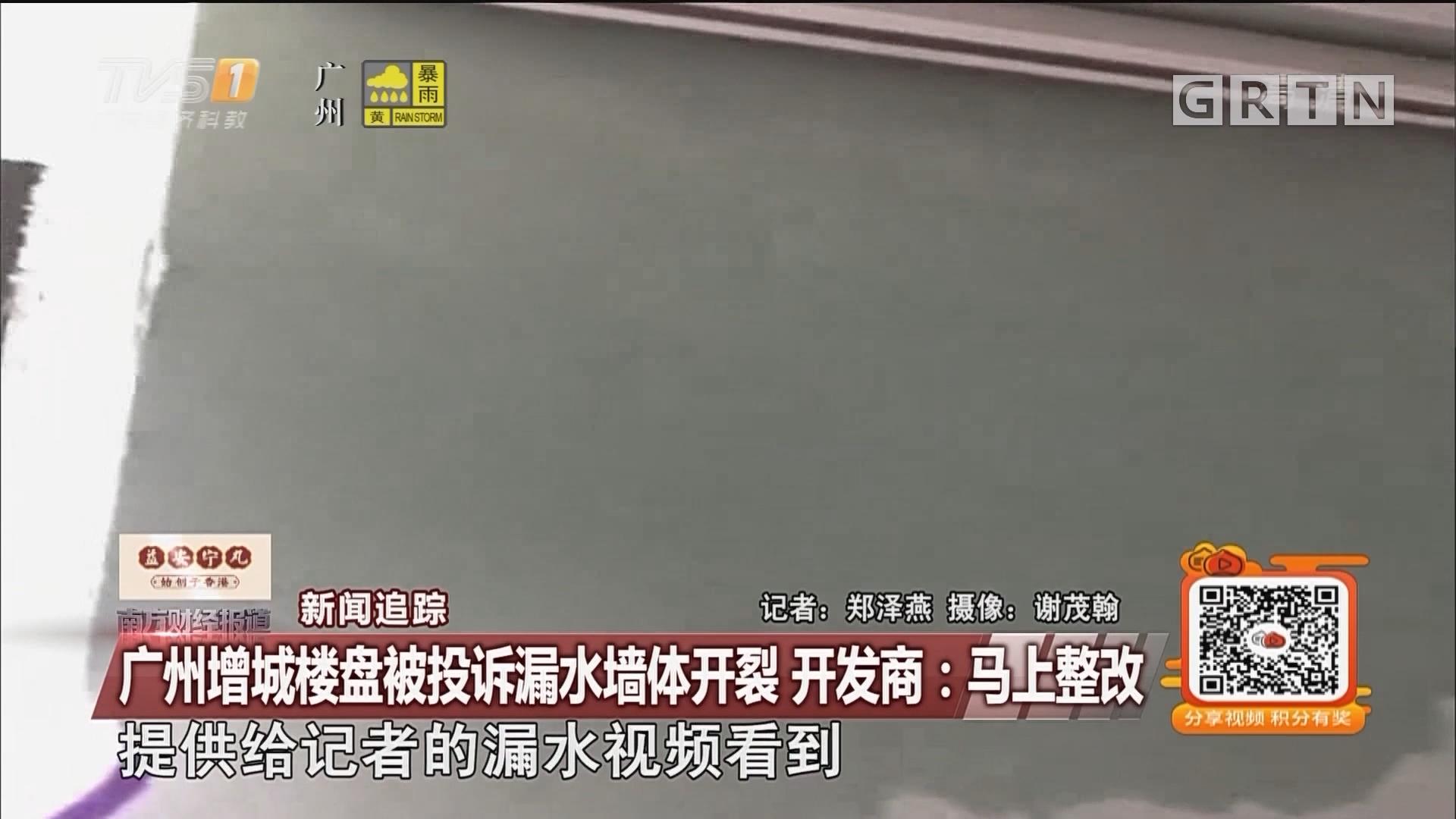 广州增城楼盘被投诉漏水墙体开裂 开发商:马上整改
