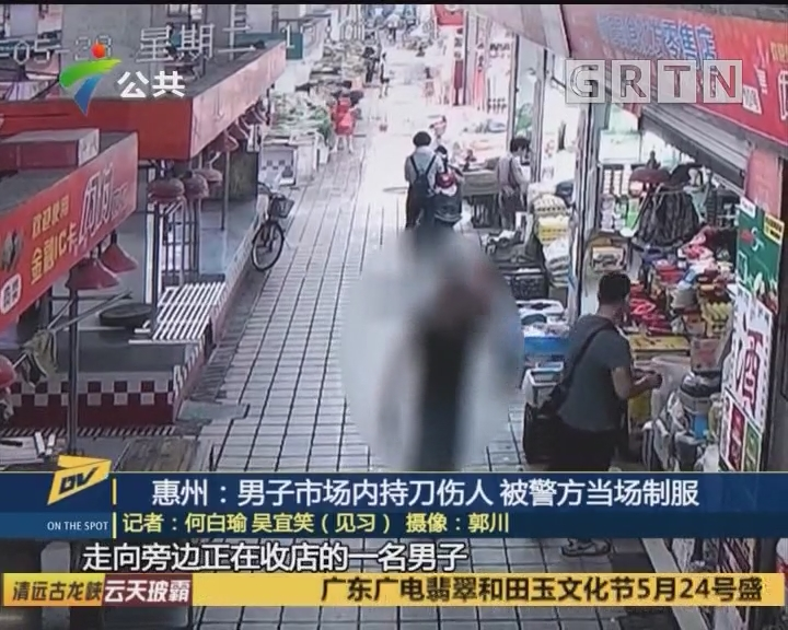 惠州:男子市场内持刀伤人 被警方当场制服