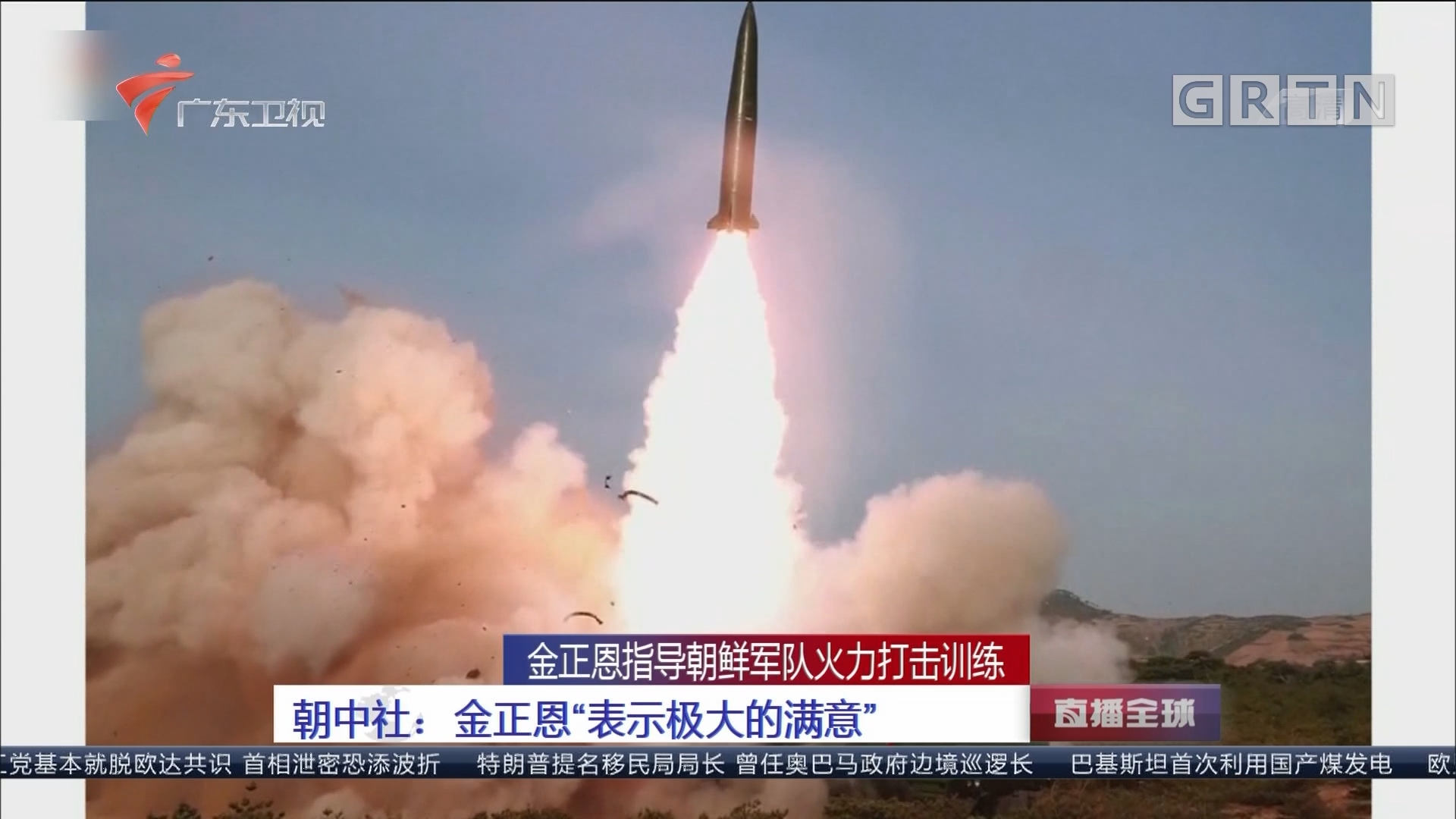 """金正恩指导朝鲜军队火力打击训练 朝中社:金正恩""""表示极大的满意"""""""
