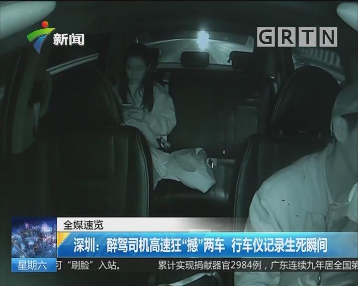 """深圳:醉驾司机高速狂""""撼""""两车 行车仪记录生死瞬间"""