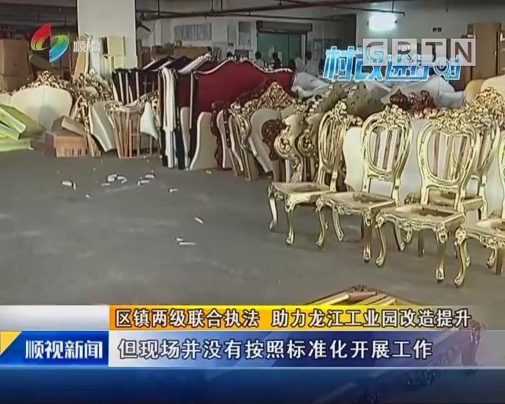 区镇两级联合执法 助力龙江工业园改造提升