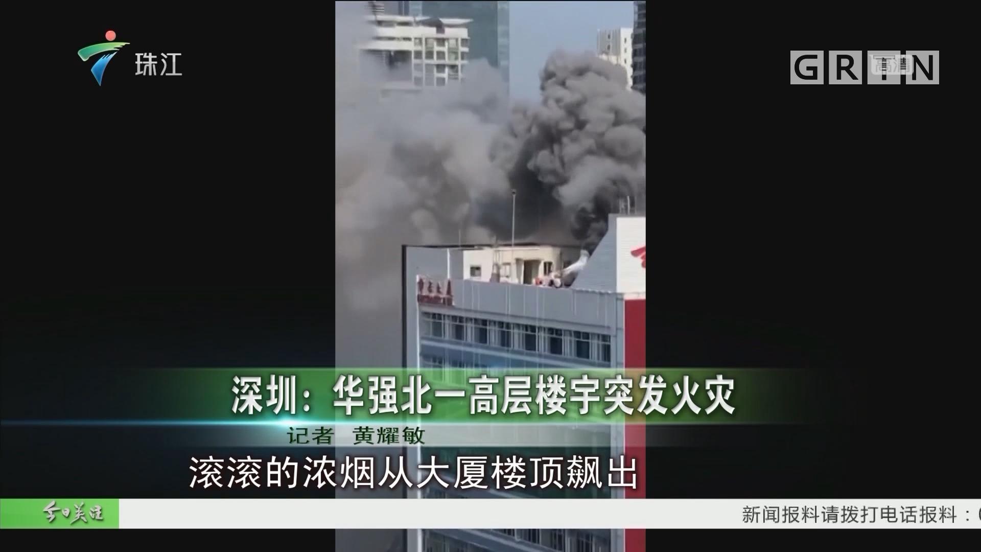 深圳:华强北一高层楼宇突发火灾
