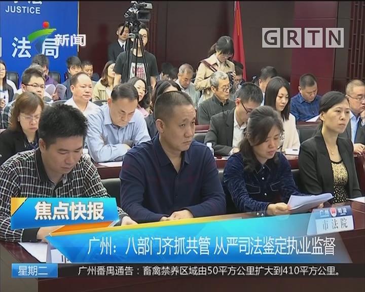 广州:八部门齐抓共管 从严司法鉴定职业监督