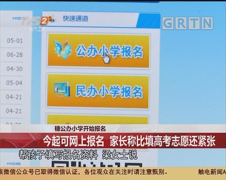 穗公办小学开始报名:今起可网上报名 家长称比填高考志愿还紧张