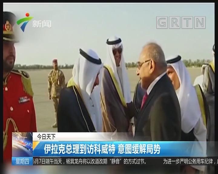 伊拉克总理到访科威特 意图缓解局势
