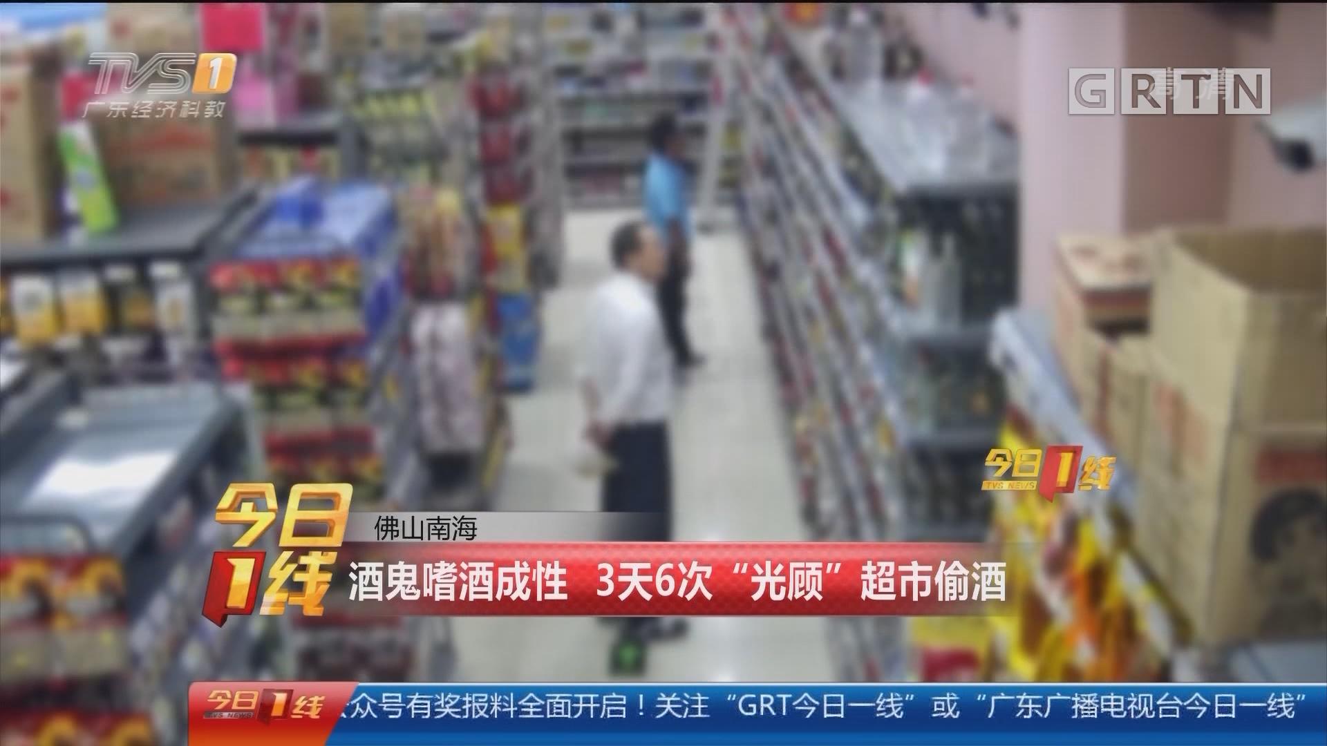 """佛山南海:酒鬼嗜酒成性 3天6次""""光顾""""超市偷酒"""