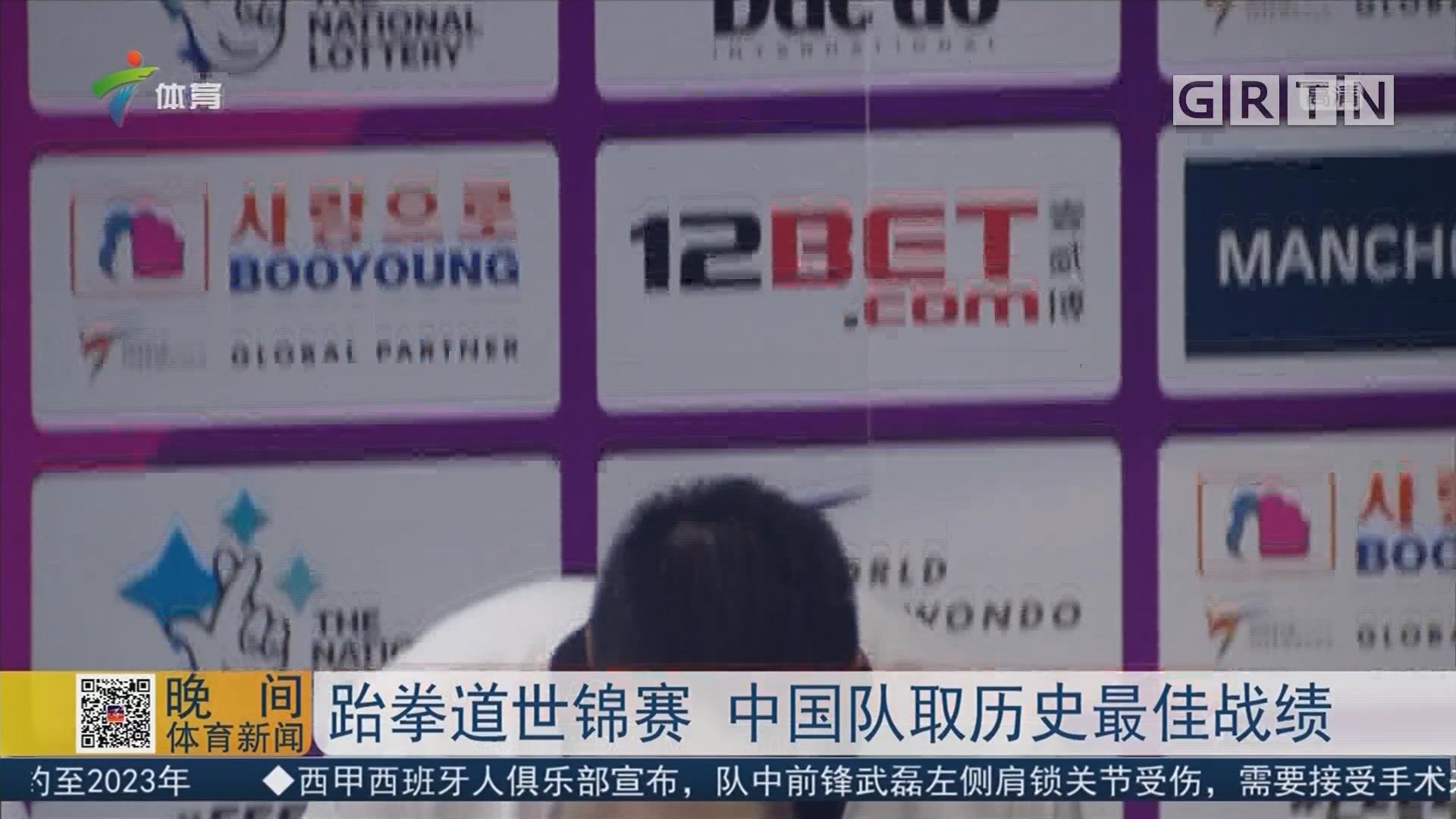 跆拳道世锦赛综述 中国队取历史最佳战绩
