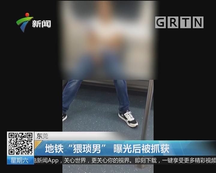 """东莞:地铁""""猥琐男""""曝光后被抓获"""