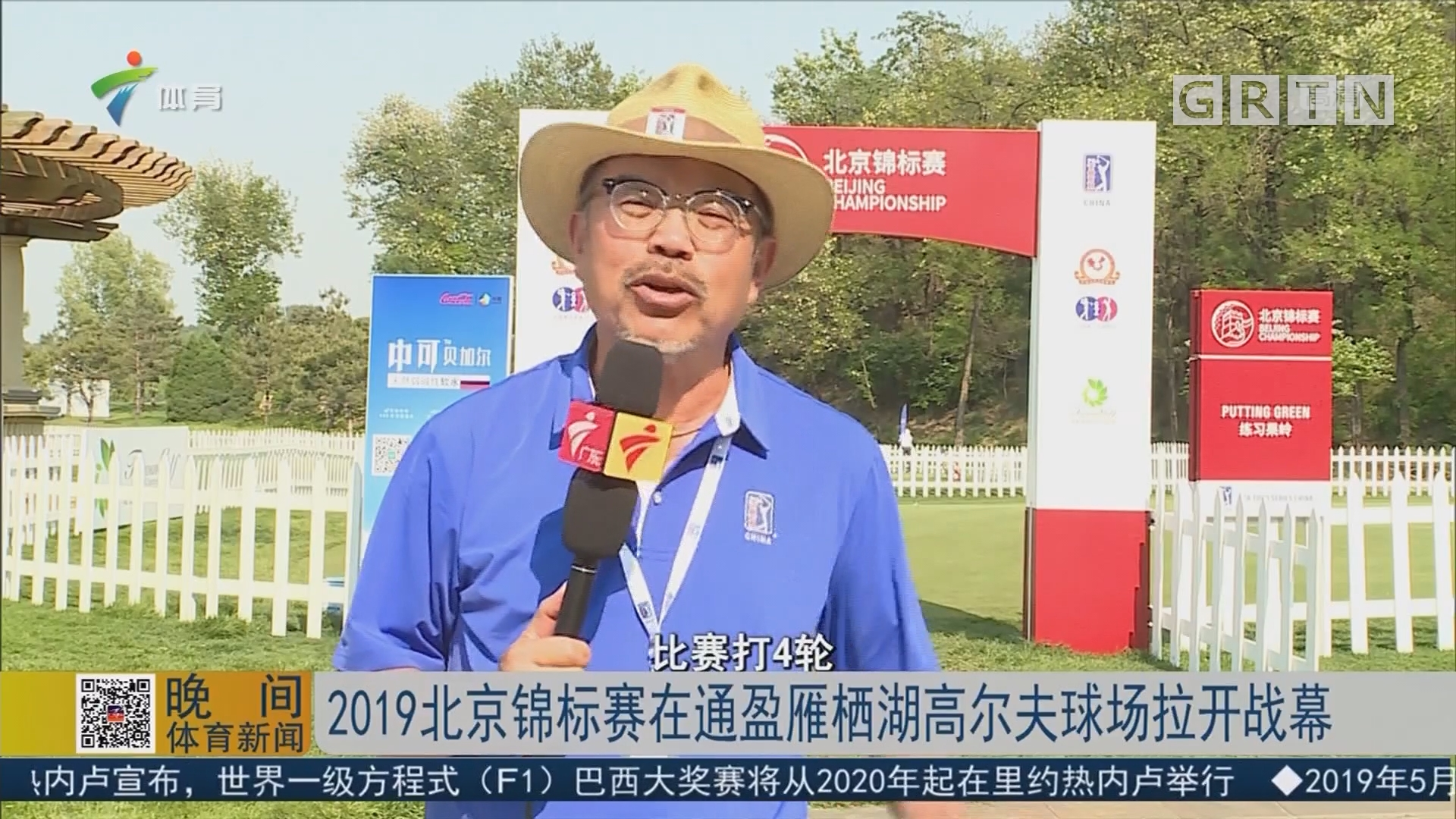 2019北京锦标赛在通盈雁栖湖高尔夫球场拉开战幕