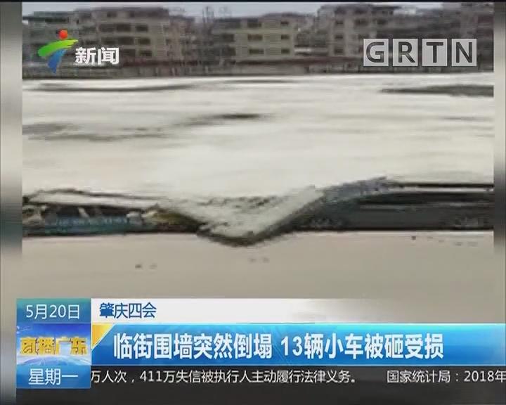 肇庆四会:临街围墙突然倒塌 13辆小车被砸受损