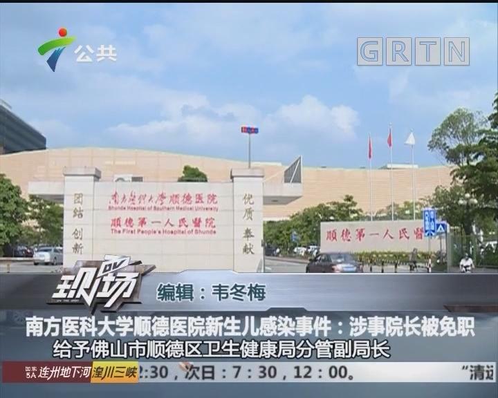 南方医科大学顺德医院新生儿感染事件:涉事院长被免职