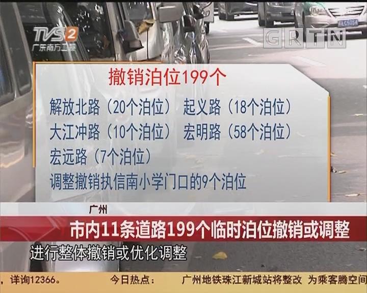 广州:市内11条道路199个临时泊位撤销或调整