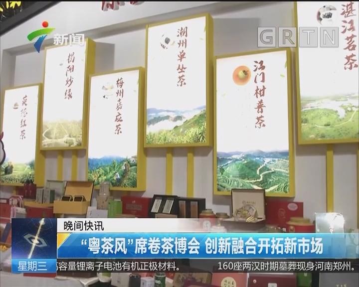 """""""粤茶风""""席卷茶博会 创新融合开拓新市场"""