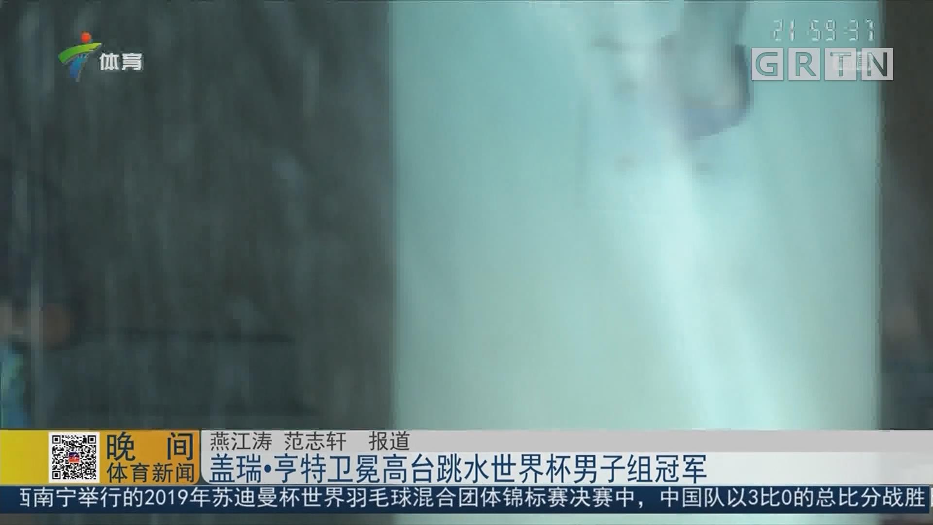盖瑞·亨特卫冕高台跳水世界杯男子组冠军