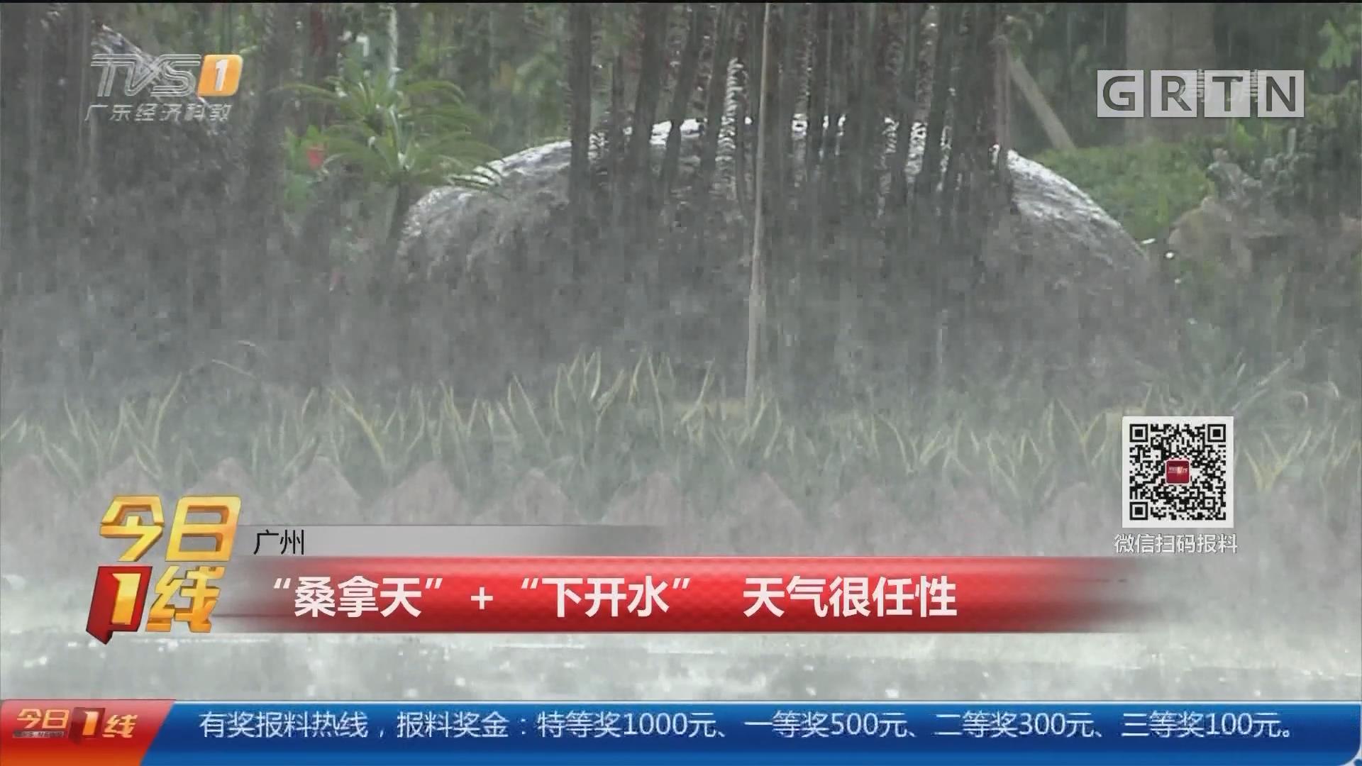 """广州:""""桑拿天""""+""""下开水"""" 天气很任性"""