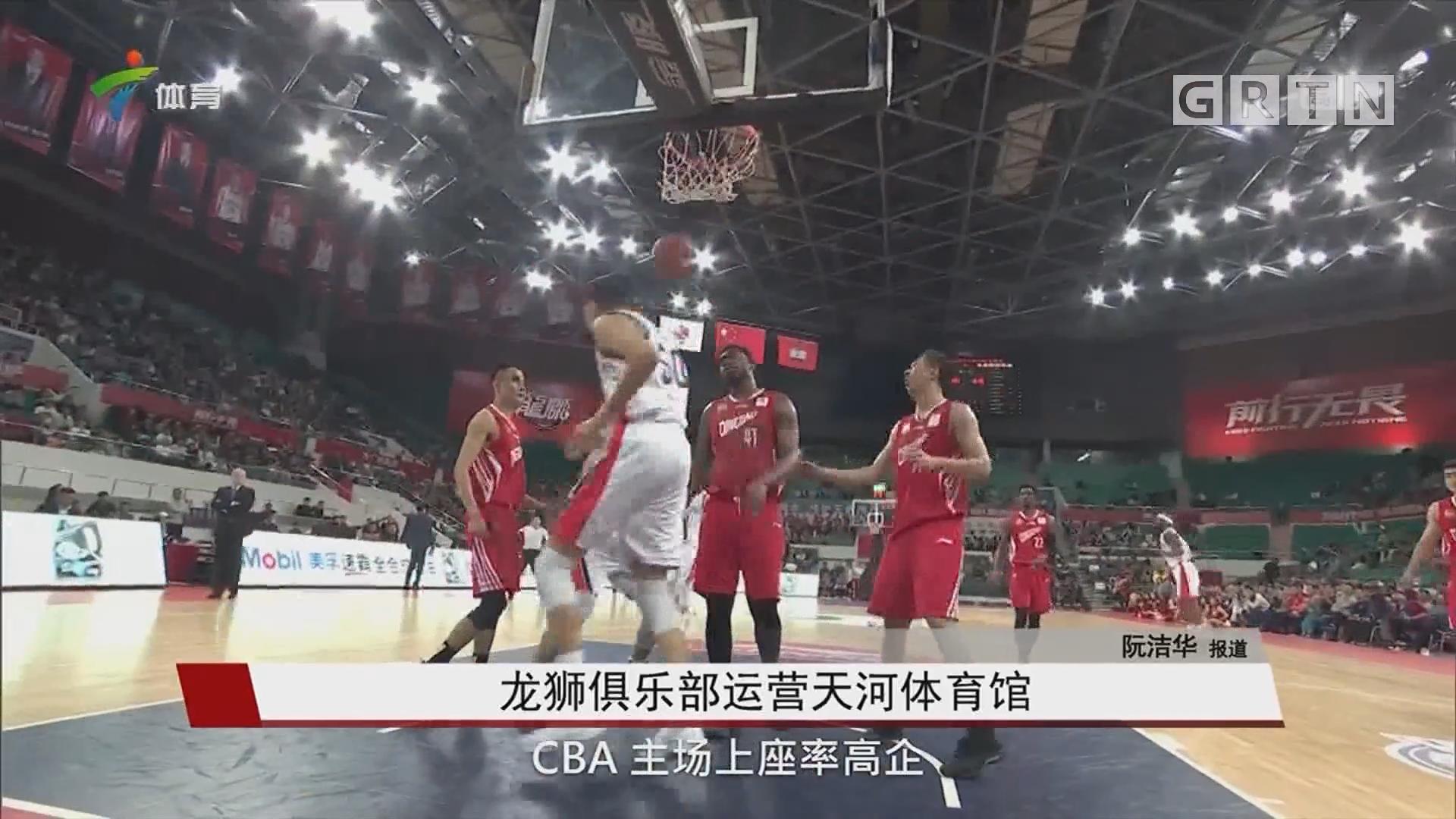 龙狮俱乐部运营天河体育馆