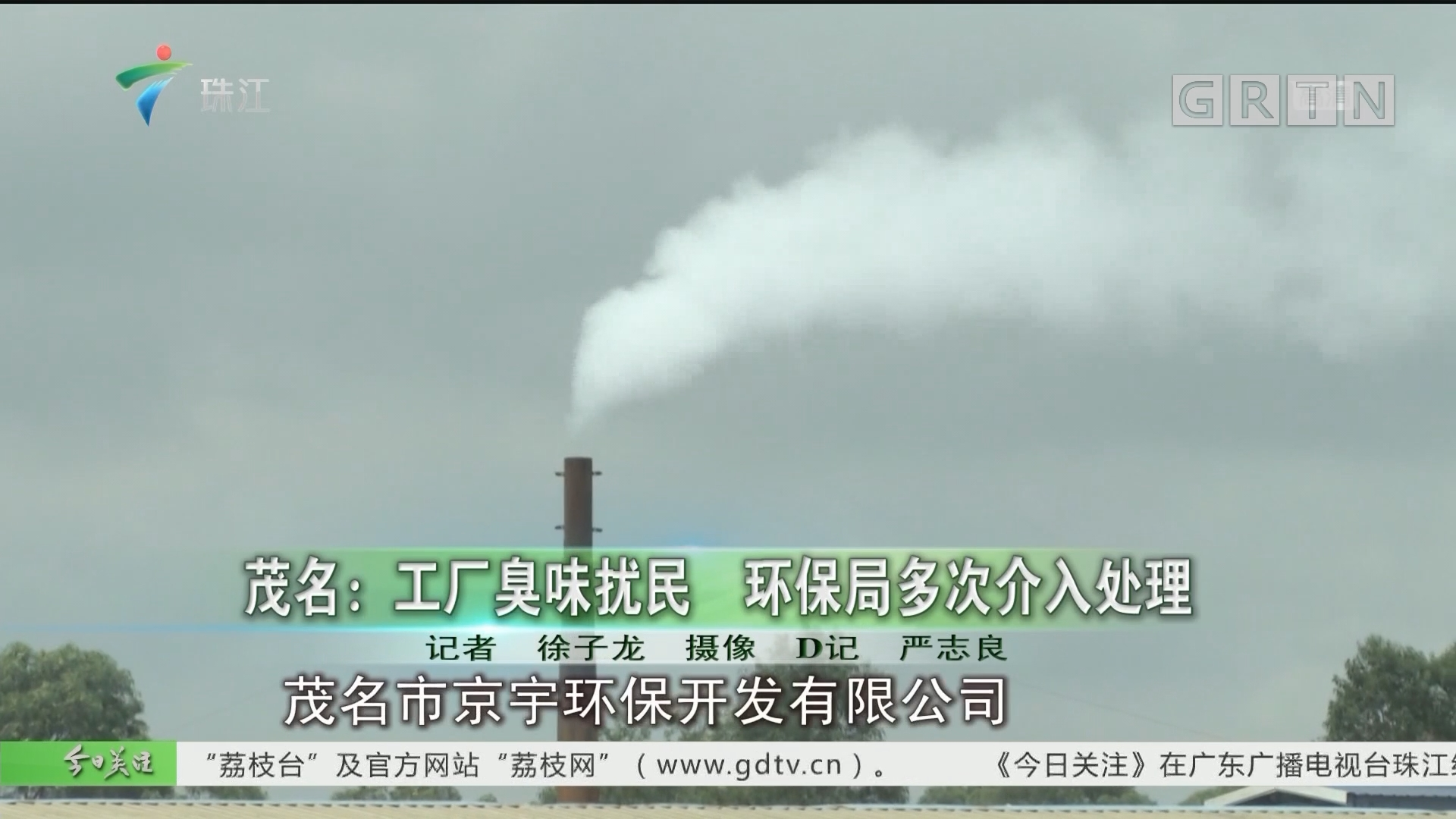 茂名:工厂臭味扰民 环保局多次介入处理