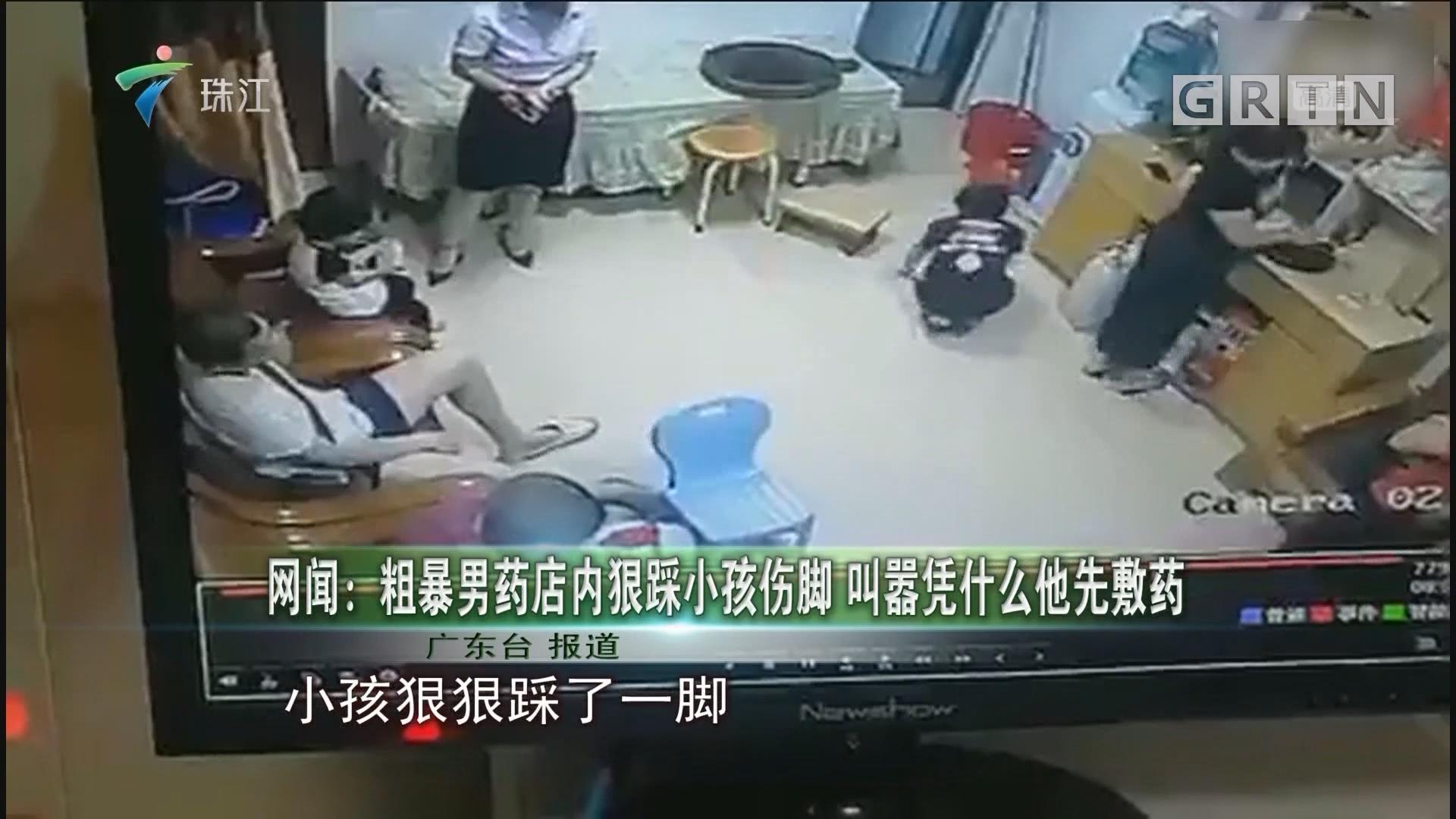 网闻:粗暴男药店内狠踩小孩伤脚 叫嚣凭什么他先敷药