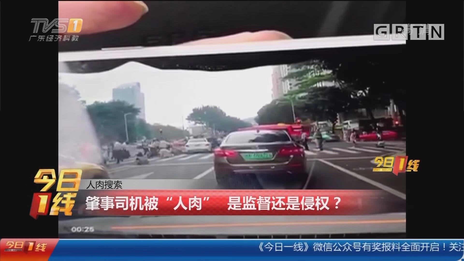 """肇事司机被""""人肉""""是监督还是侵权?"""