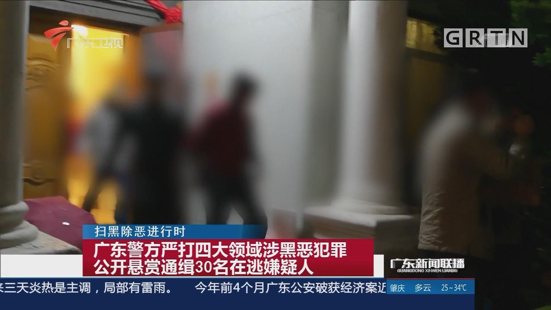 广东警方严打四大领域涉黑恶犯罪 公开悬赏通缉30名在逃嫌疑人