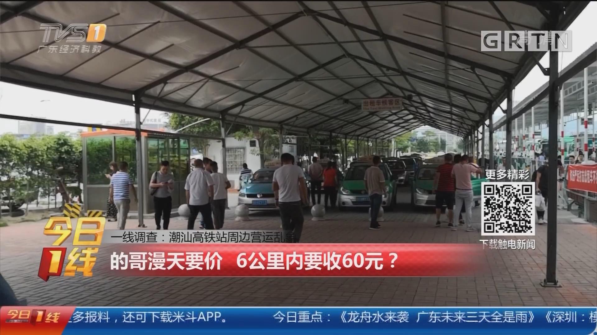 一线调查:潮汕高铁站周边营运乱象 的哥漫天要价 6公里内要收60元?