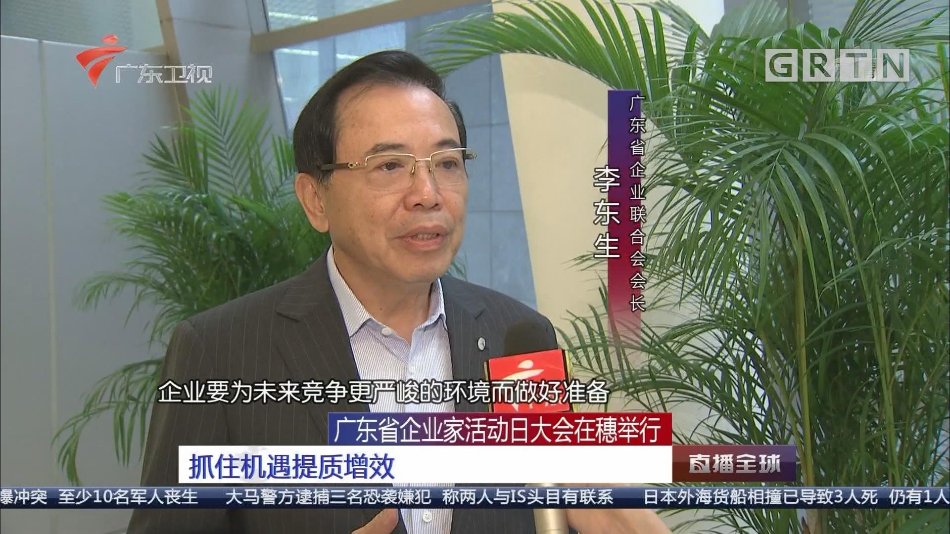 广东省企业家活动日大会在穗举行:发扬优秀企业家精神 推动经济高质量发展